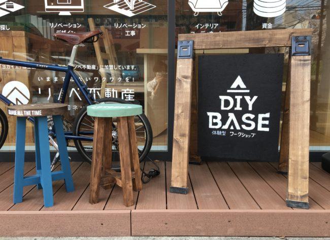 DIY BASE 福岡南