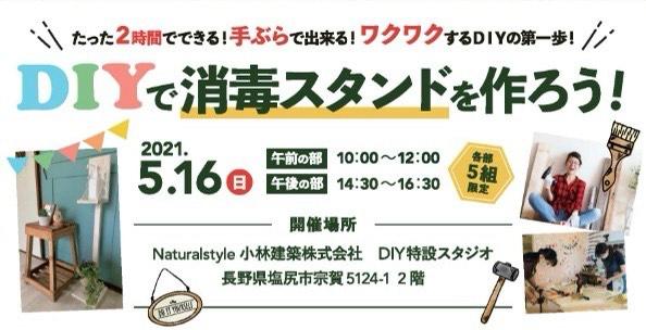 【長野県塩尻発】DIYで消毒スタンドを作ろう!