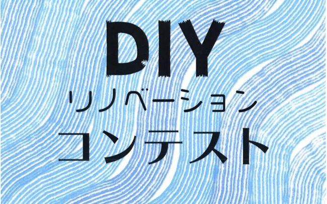 【石川県白山市発】DIYリノベーションコンテスト参加者募集!
